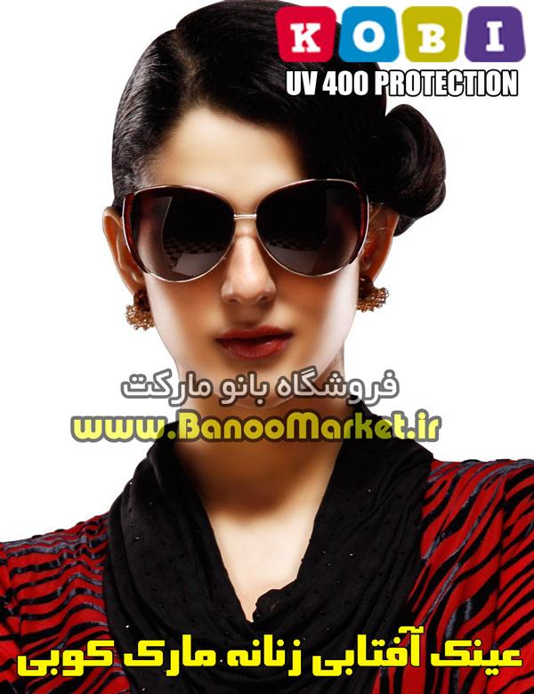 خرید عینک آفتابی زنانه کوبی
