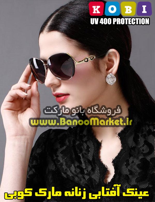 خرید عینک زنانه کوبی