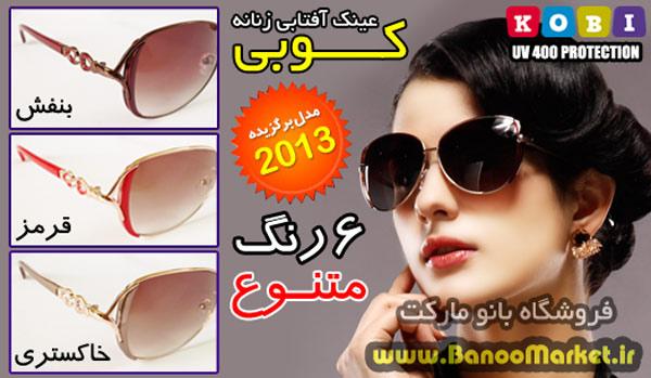 رنگ بندی عینک آفتابی زنانه کوبی
