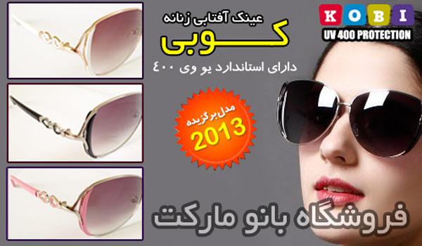 رنگ های عینک آفتابی زنانه کوبی