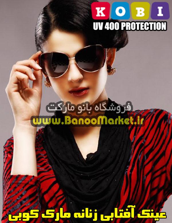 عینک زنانه کوبی