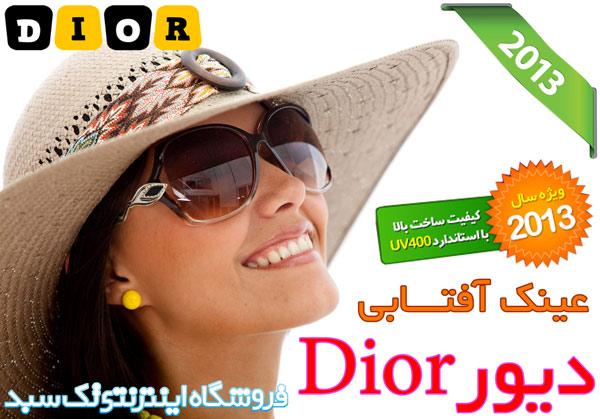 خرید اینترنتی عینک آفتابی زنانه دیور