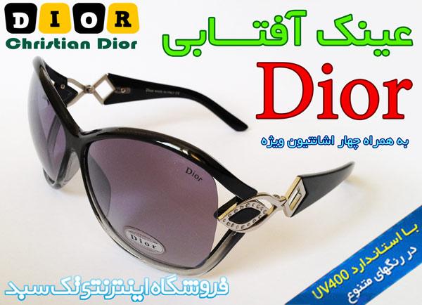عینک آفتابی زنانه جدید دیور DIOR