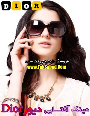 عینک آفتابی زنانه دیور