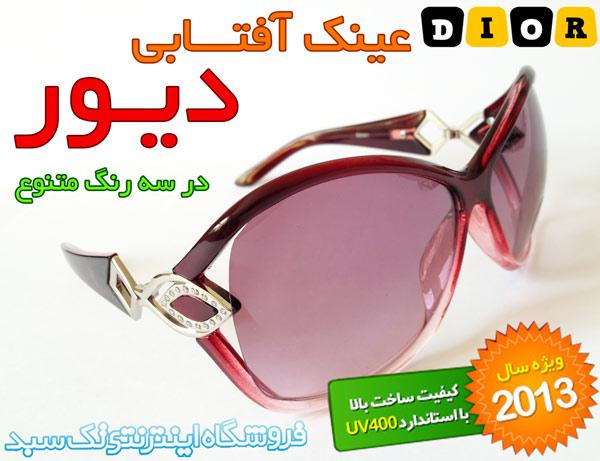 عینک آفتابی زنانه مارک دیور DIOR