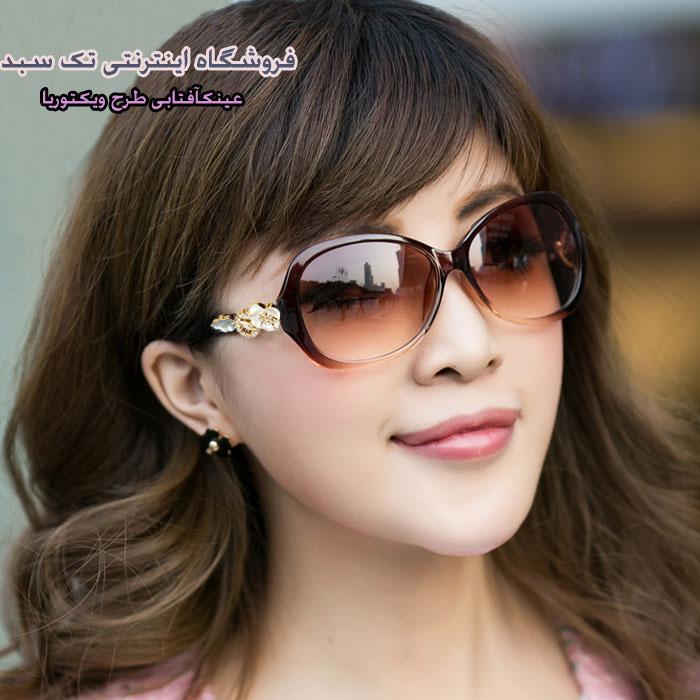 عینک زنانه استاندارد