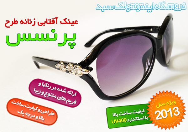 خرید عینک آفتابی زنانه مارک