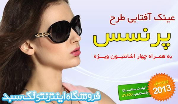 خرید عینک آفتابی پرنسس