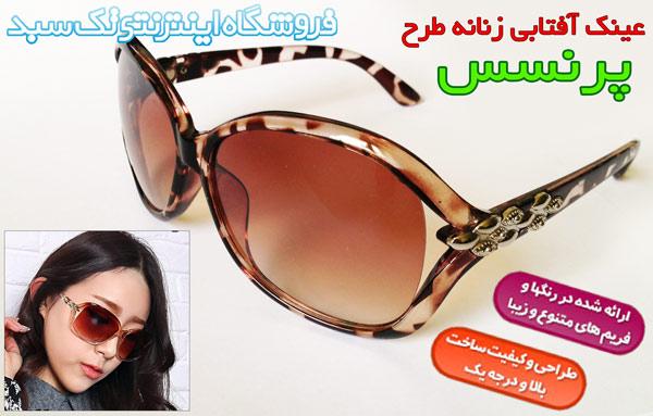 خرید عینک دودی زنانه طرح پرنسس